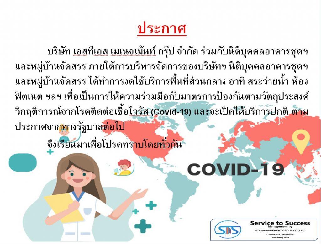 Coronavirus Disease 2019: COVID-19 For STSMG.
