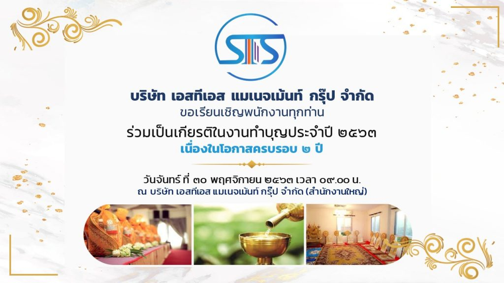2 YEARS ANNIVERSARY STS MANAGEMENT GROUP CO..LTD